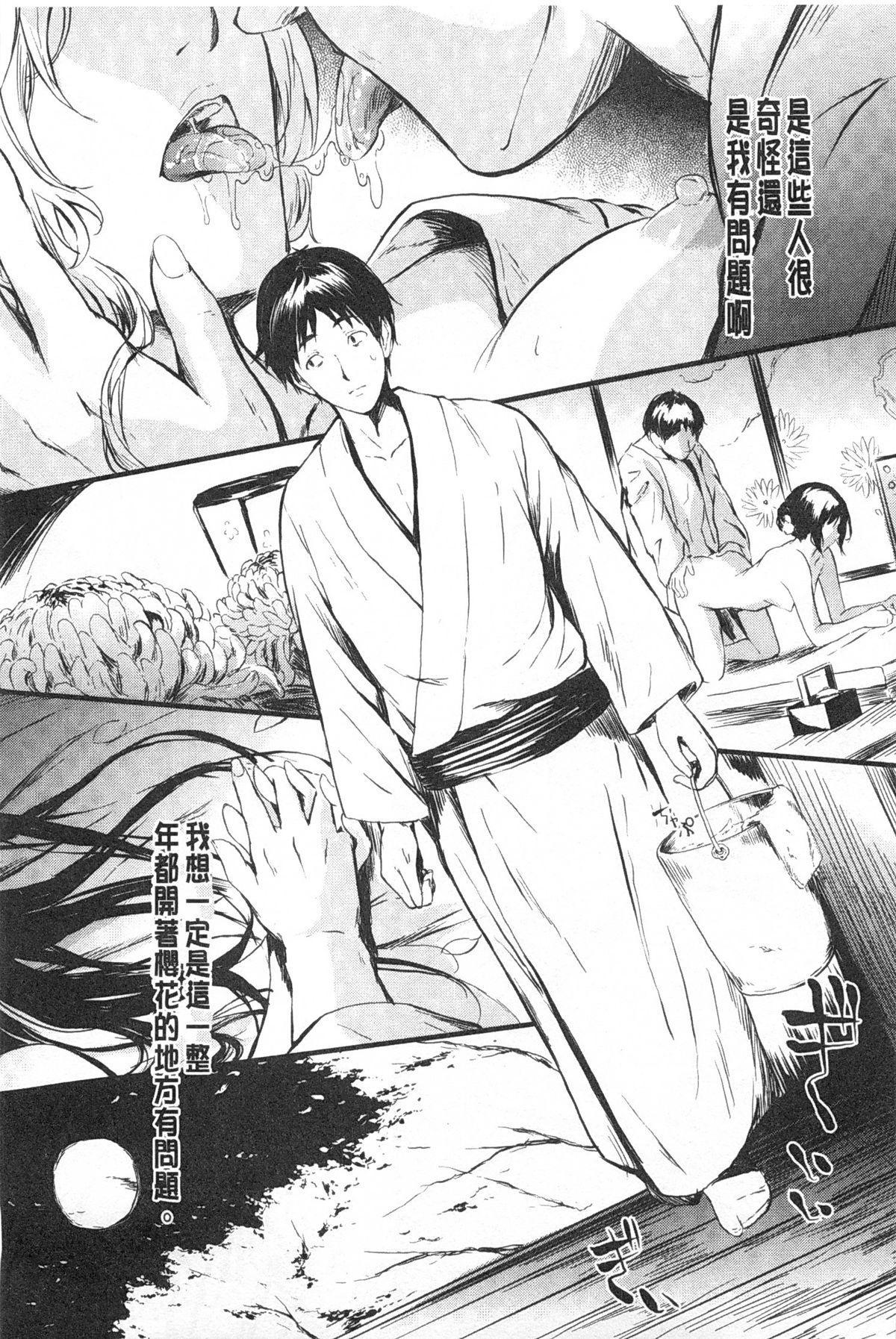 Tokoharu no Shoujo-tachi   常春的少女們啊 17