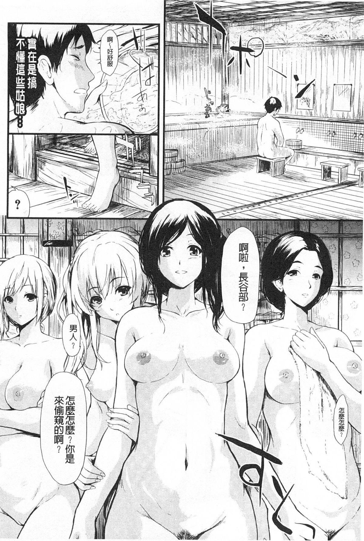 Tokoharu no Shoujo-tachi   常春的少女們啊 20