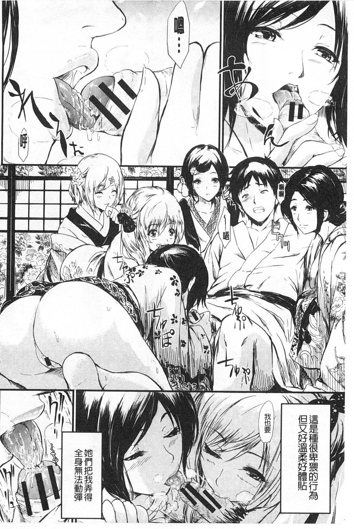 Tokoharu no Shoujo-tachi   常春的少女們啊 28