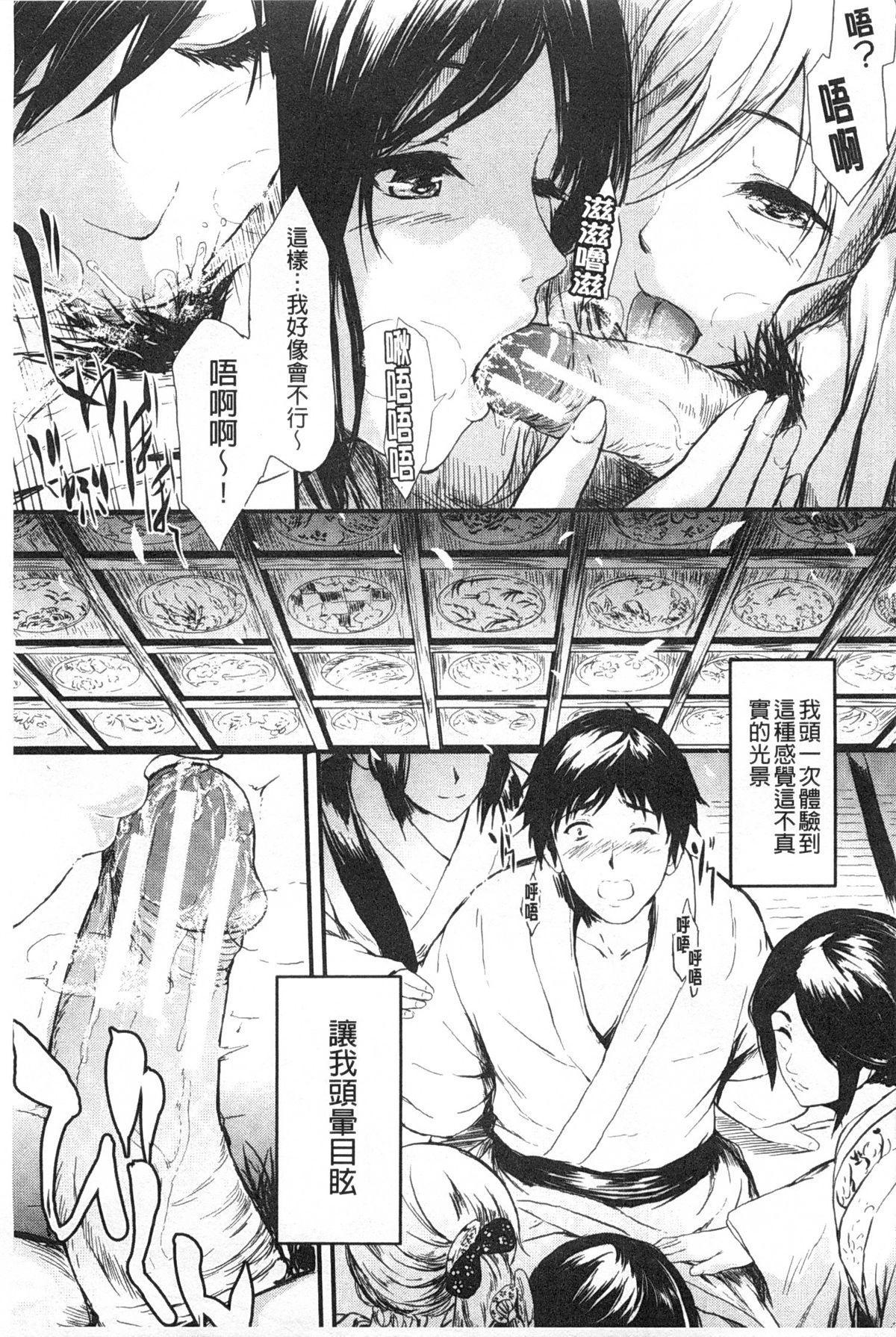 Tokoharu no Shoujo-tachi   常春的少女們啊 29
