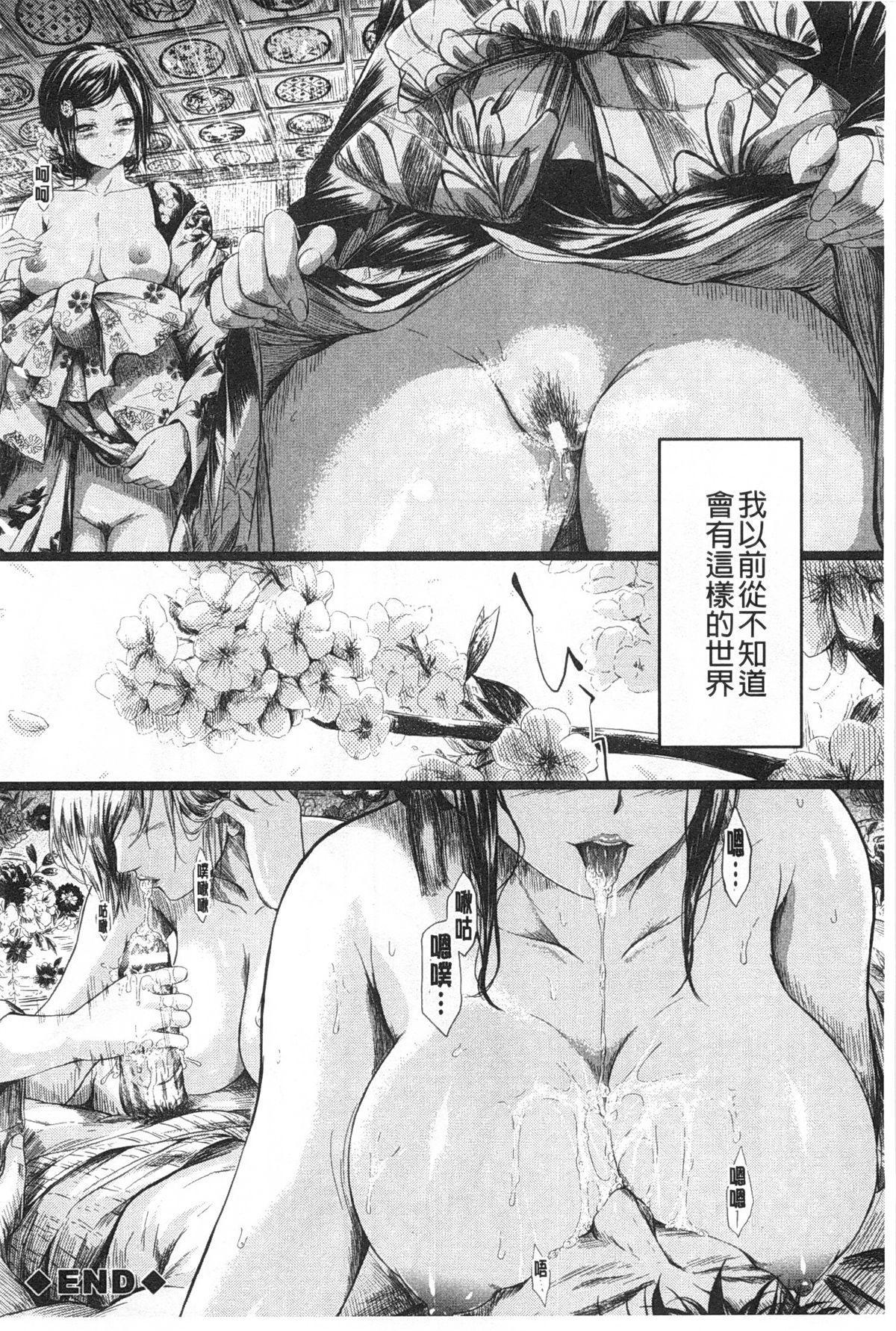 Tokoharu no Shoujo-tachi   常春的少女們啊 38