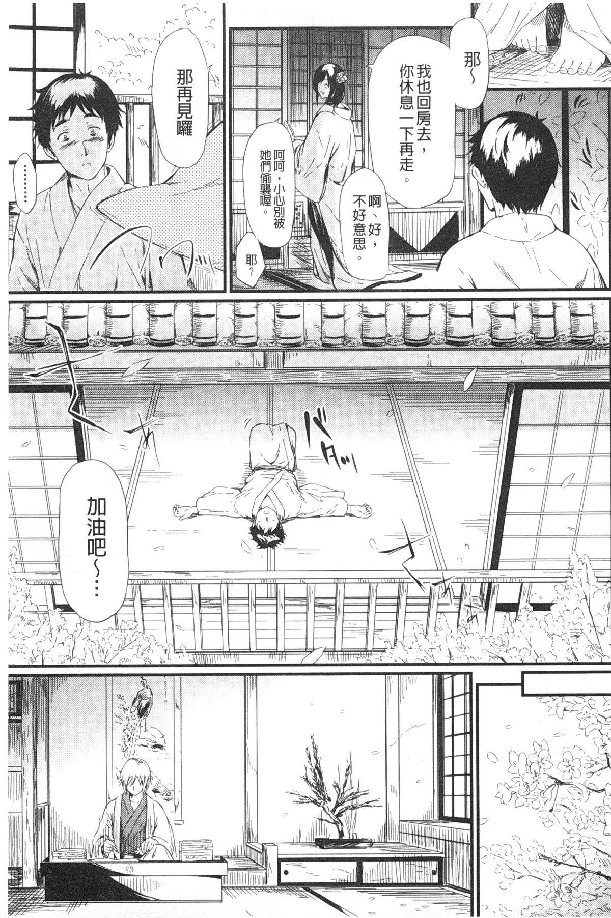 Tokoharu no Shoujo-tachi   常春的少女們啊 47