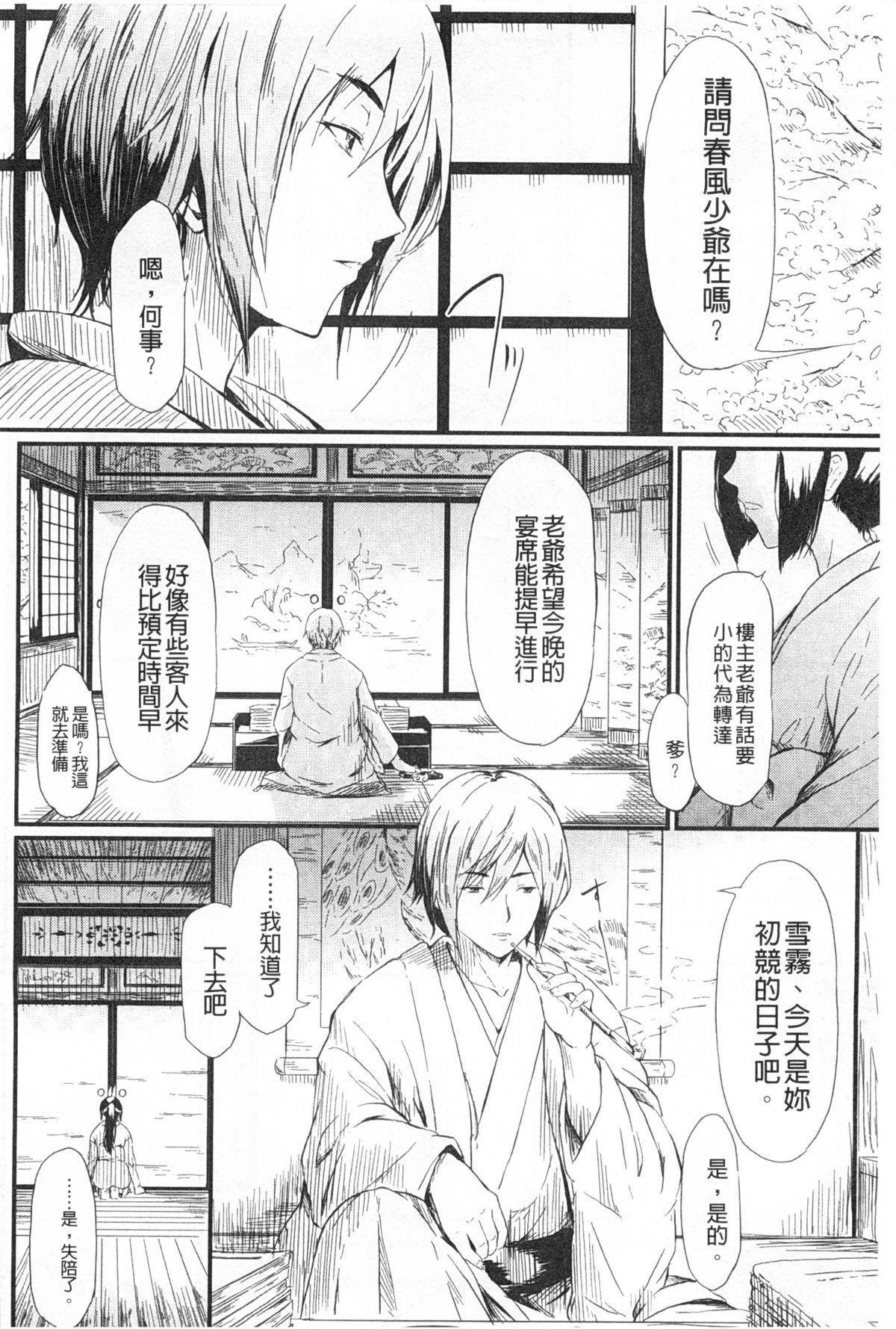 Tokoharu no Shoujo-tachi   常春的少女們啊 48