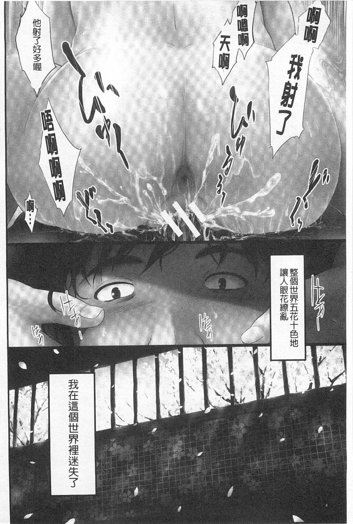 Tokoharu no Shoujo-tachi   常春的少女們啊 4