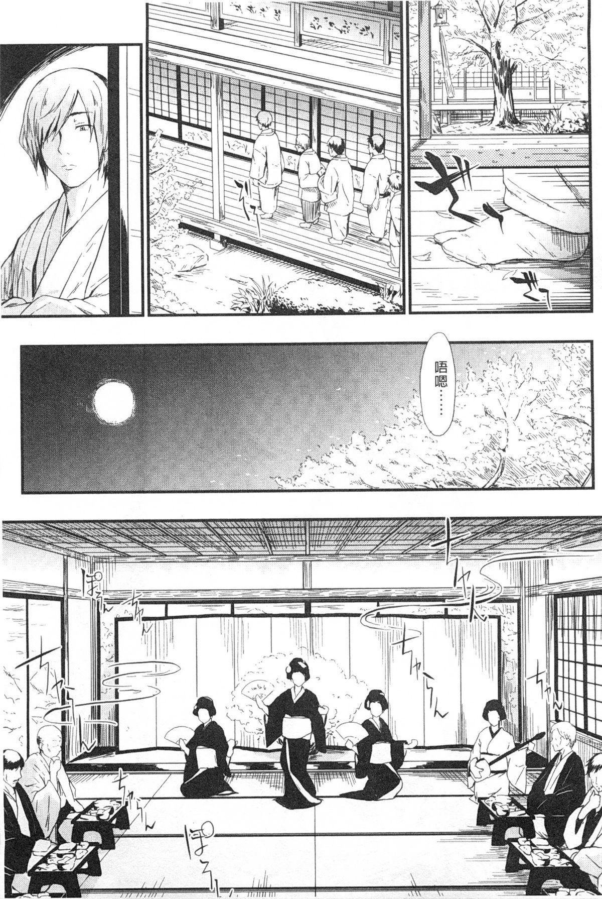 Tokoharu no Shoujo-tachi   常春的少女們啊 49