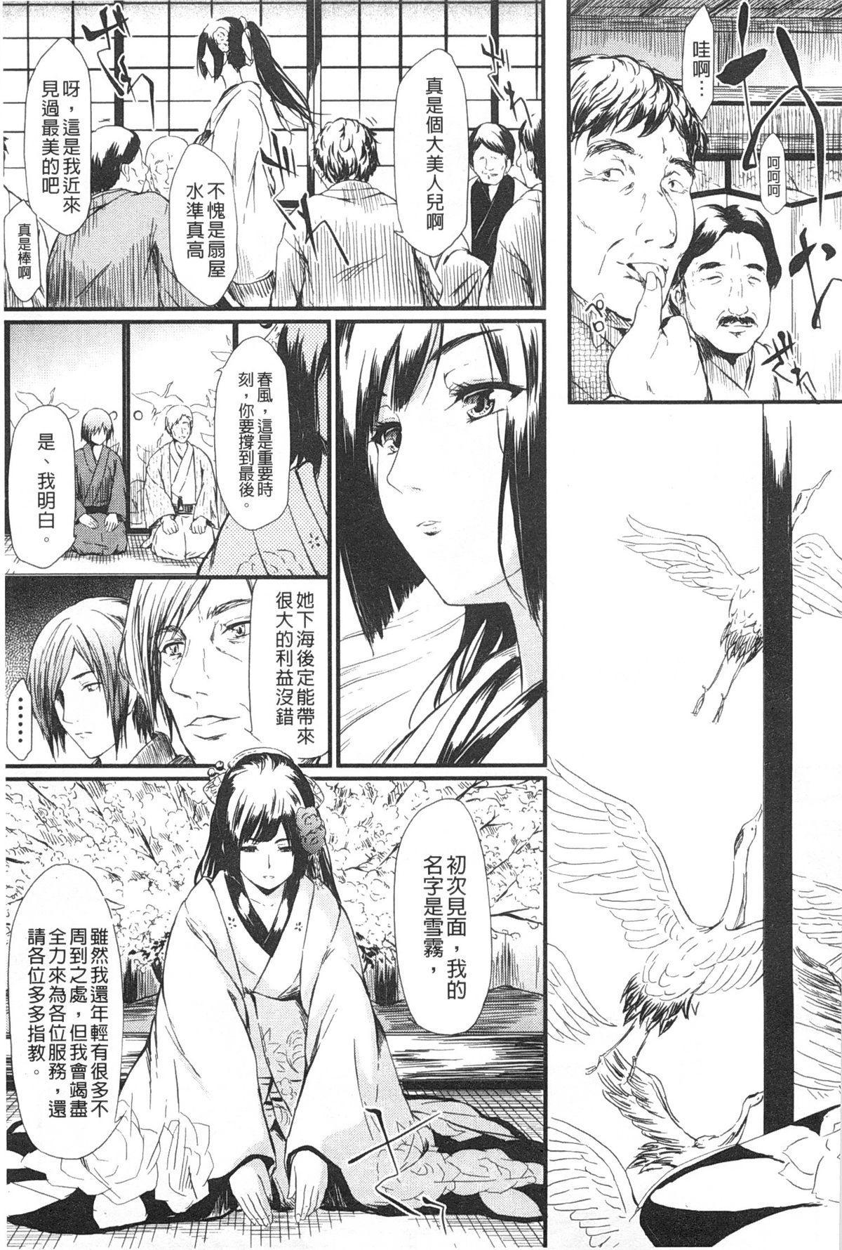 Tokoharu no Shoujo-tachi   常春的少女們啊 51