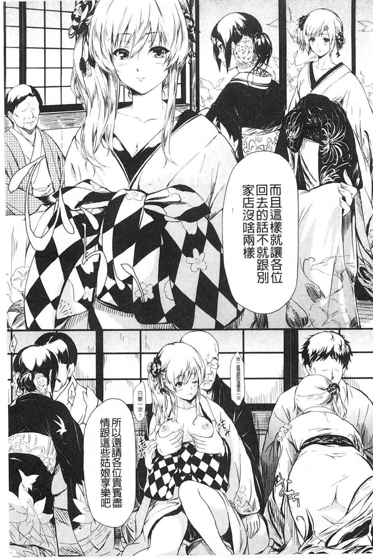 Tokoharu no Shoujo-tachi   常春的少女們啊 55