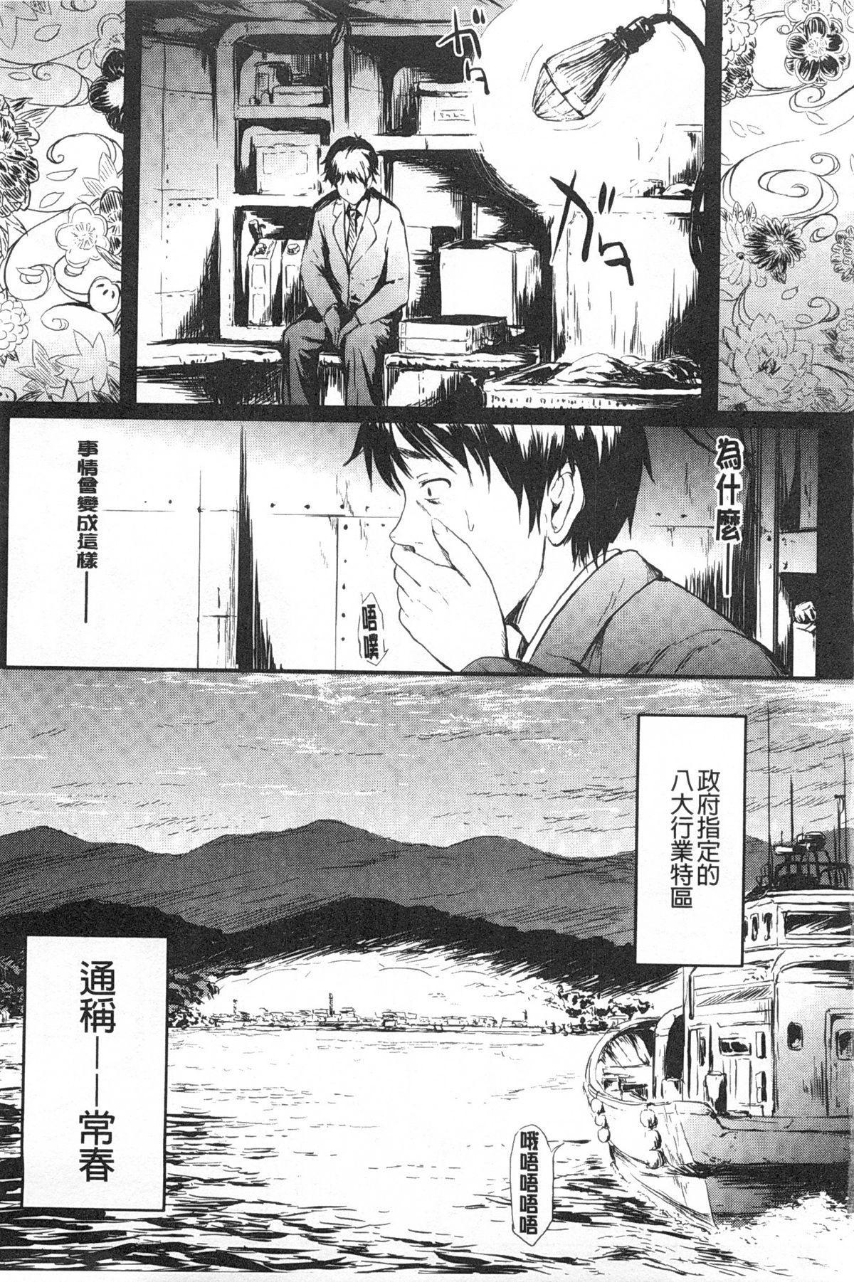 Tokoharu no Shoujo-tachi   常春的少女們啊 5
