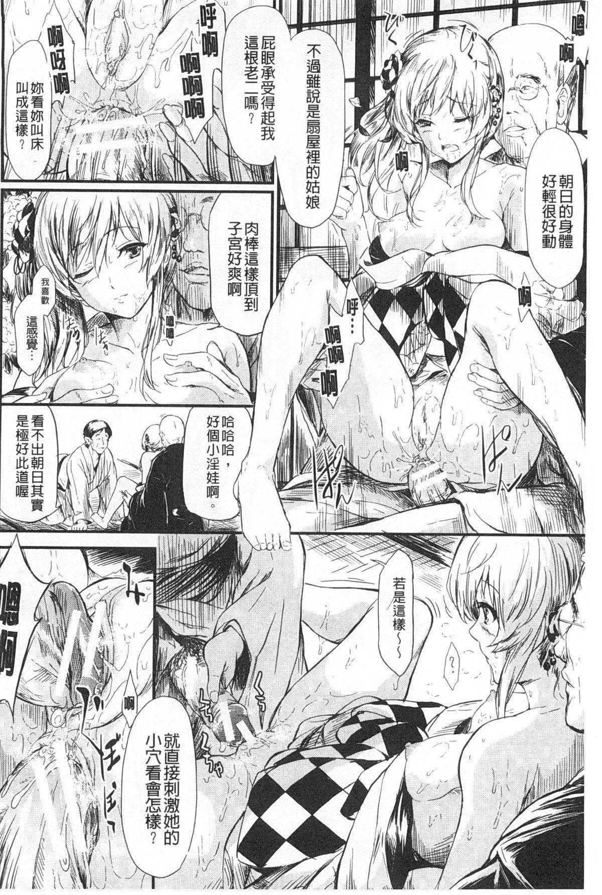 Tokoharu no Shoujo-tachi   常春的少女們啊 60