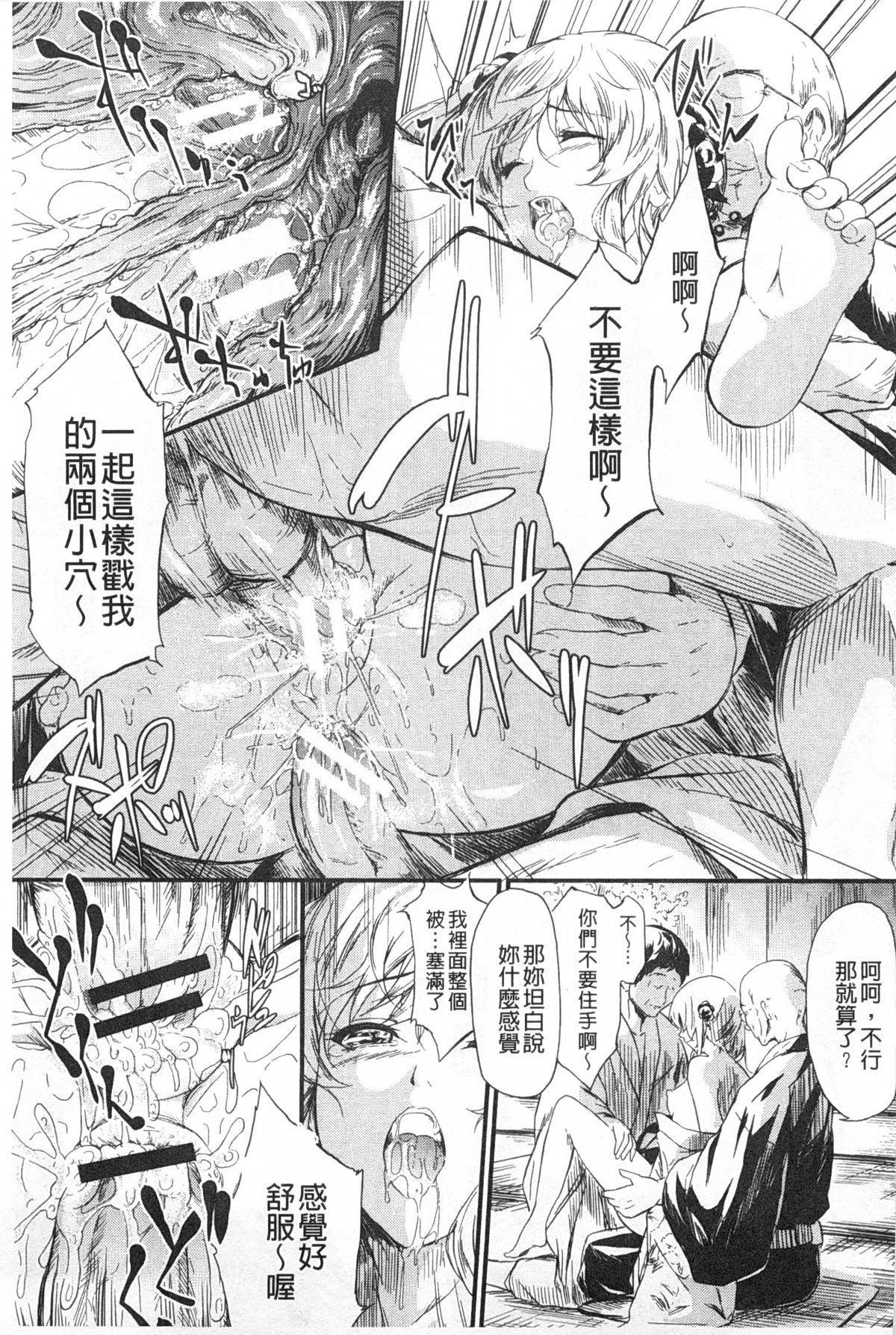 Tokoharu no Shoujo-tachi   常春的少女們啊 61