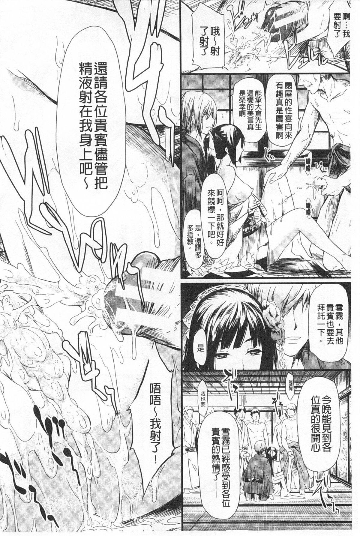 Tokoharu no Shoujo-tachi   常春的少女們啊 68