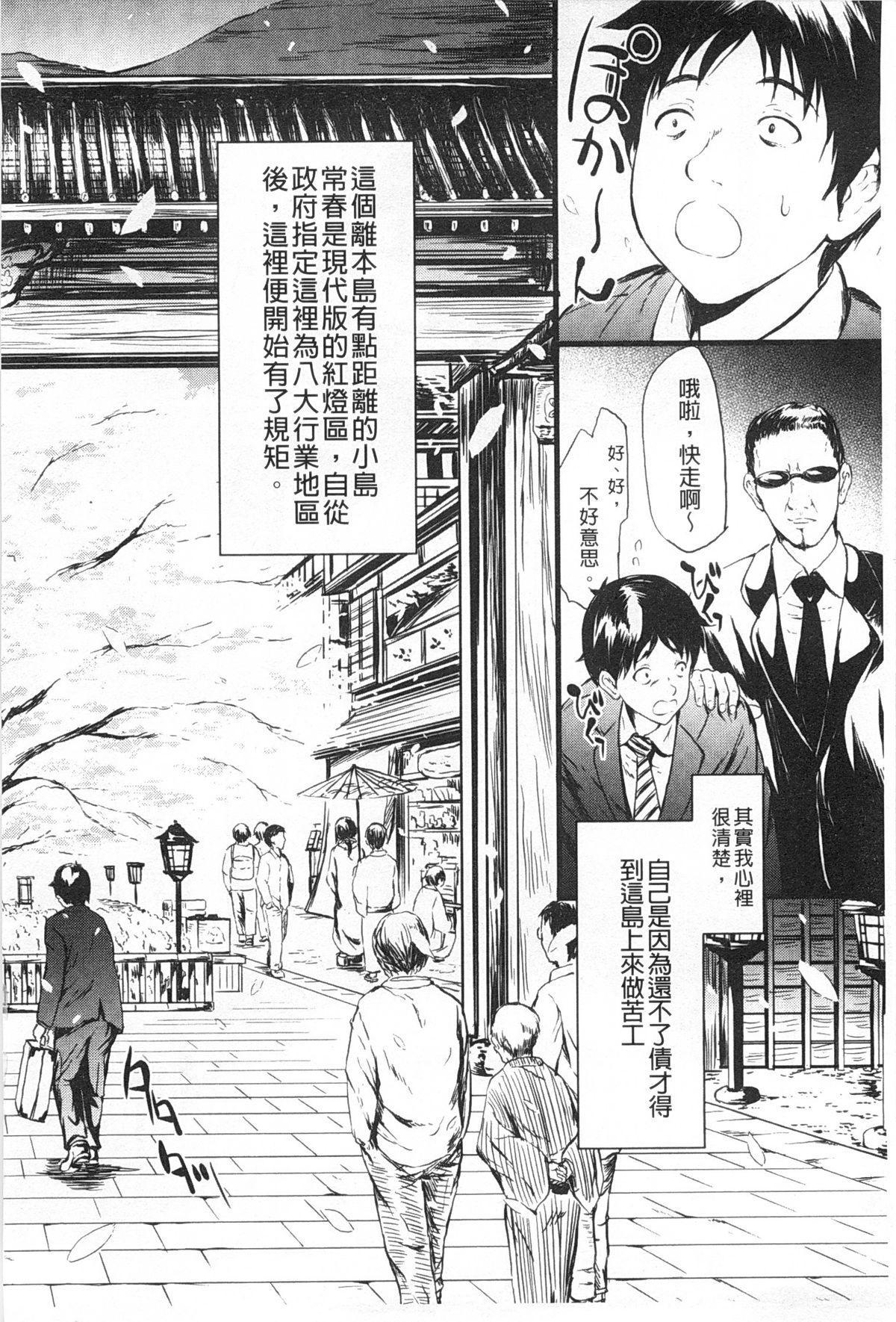 Tokoharu no Shoujo-tachi   常春的少女們啊 6