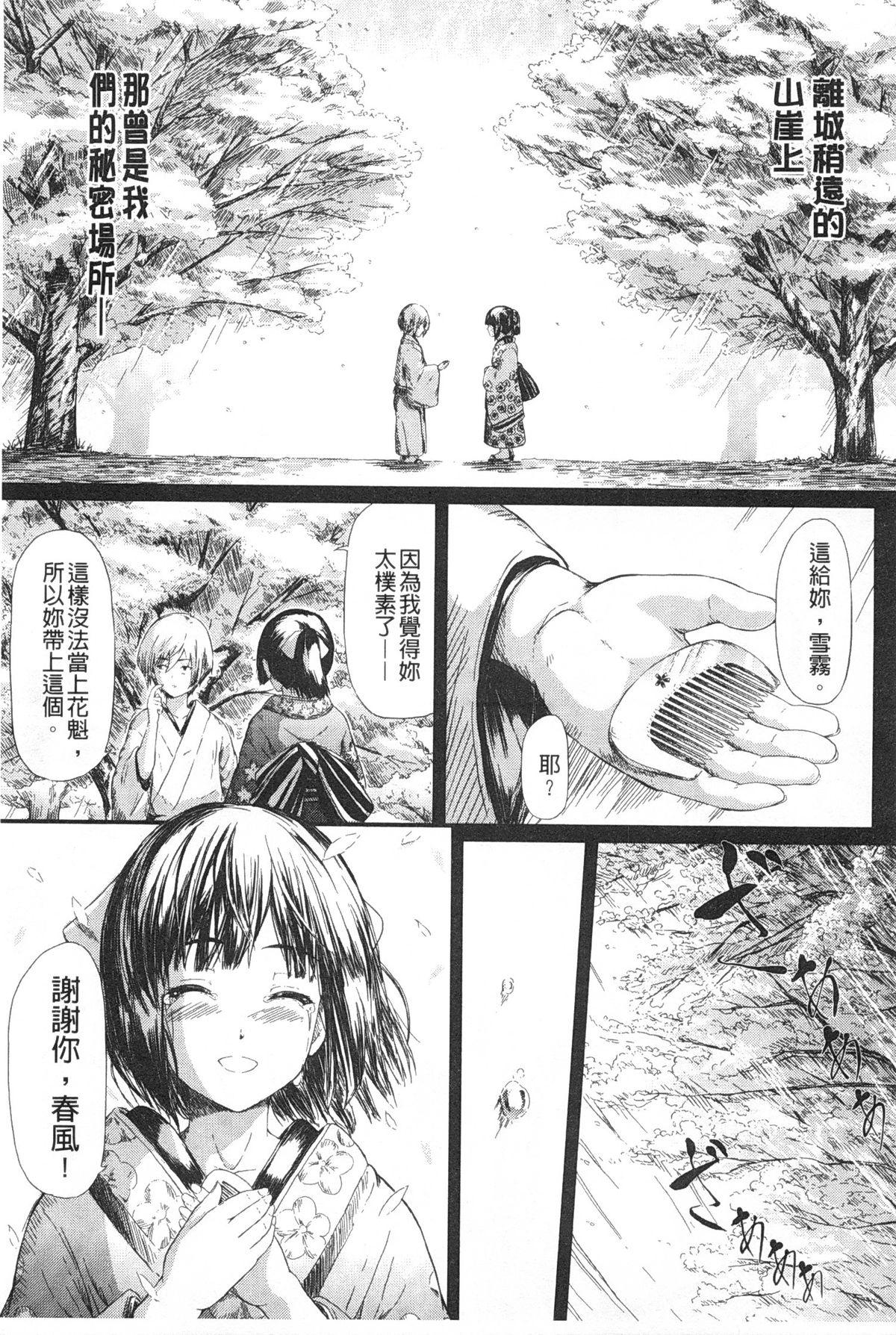 Tokoharu no Shoujo-tachi   常春的少女們啊 71