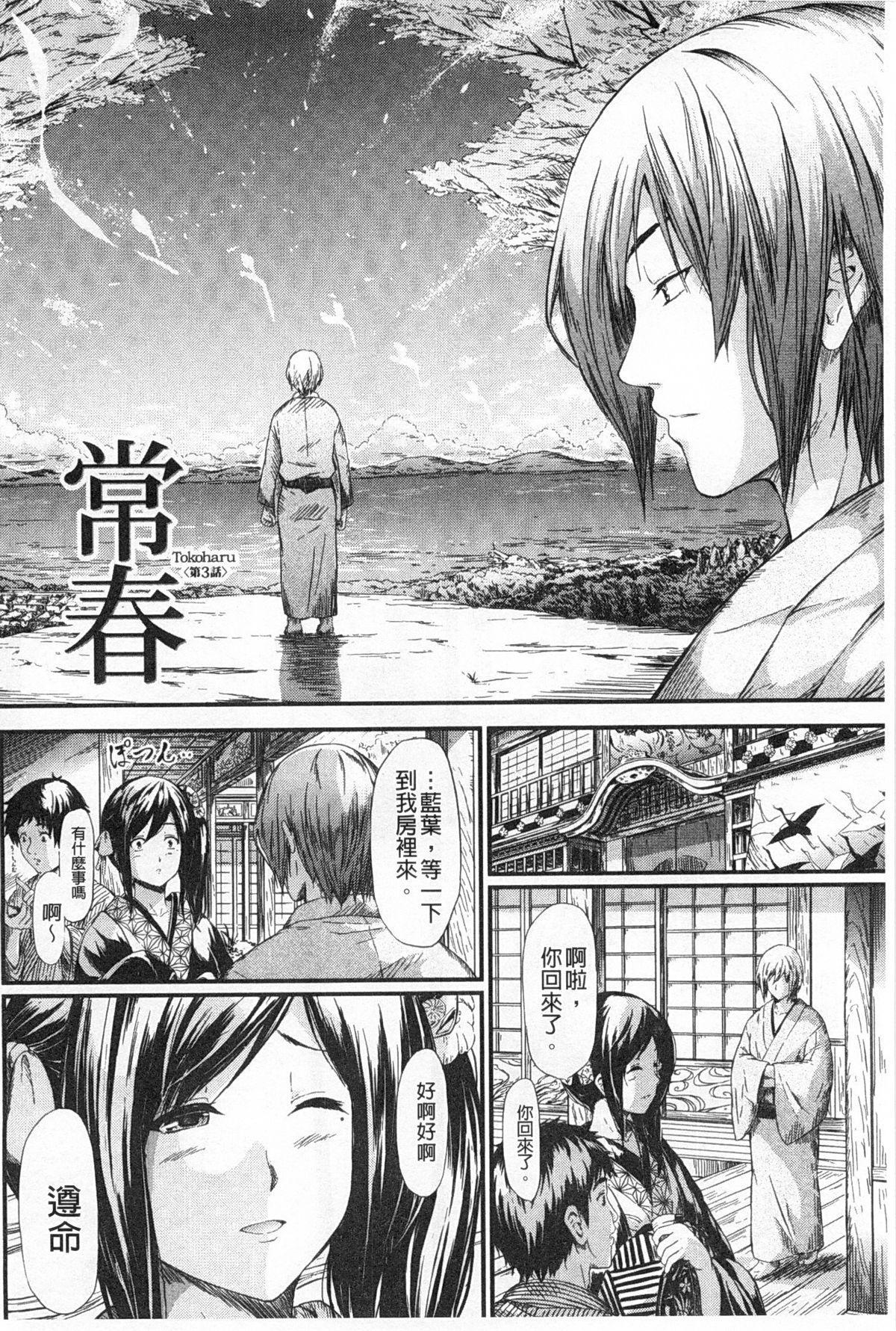 Tokoharu no Shoujo-tachi   常春的少女們啊 72