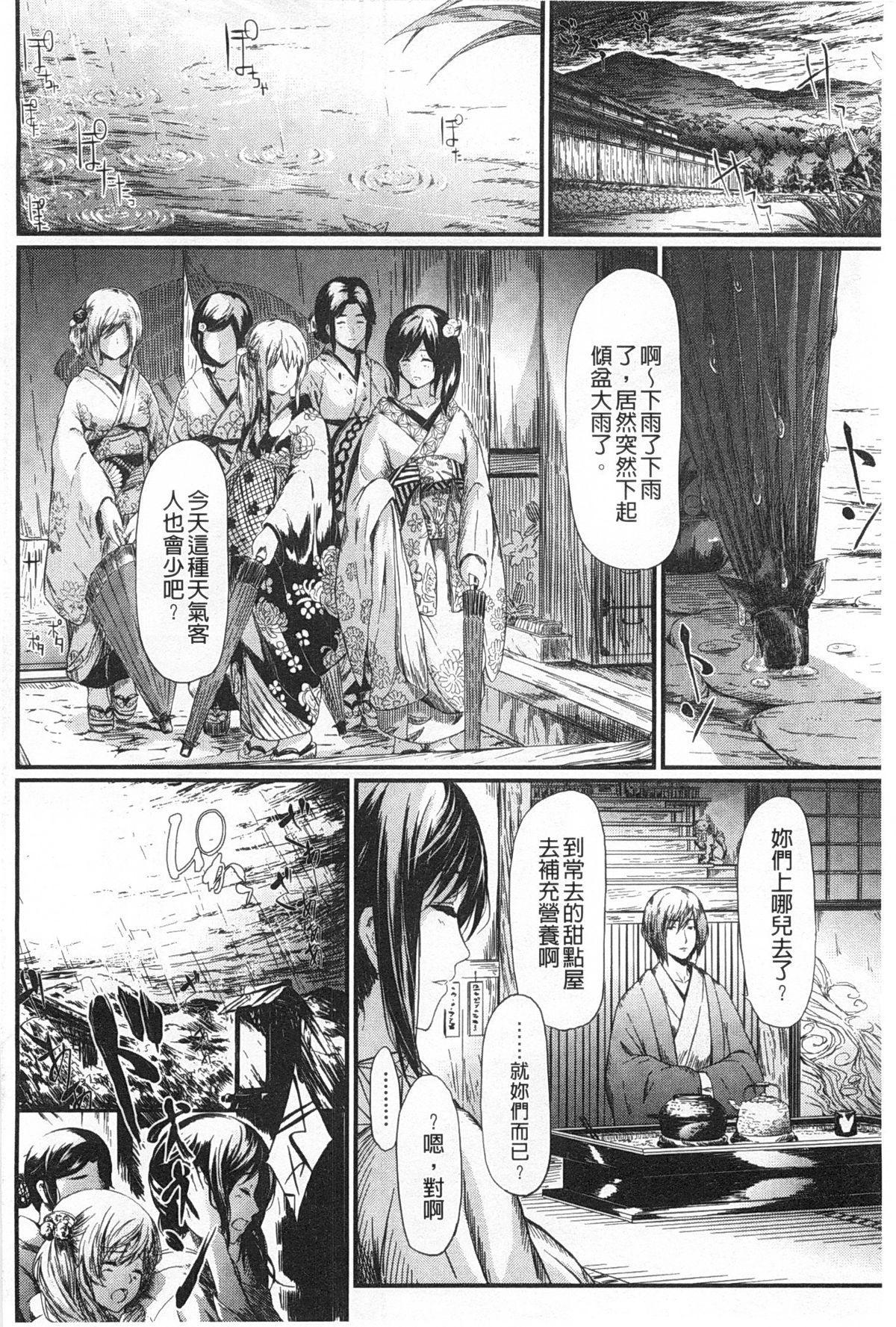 Tokoharu no Shoujo-tachi   常春的少女們啊 78