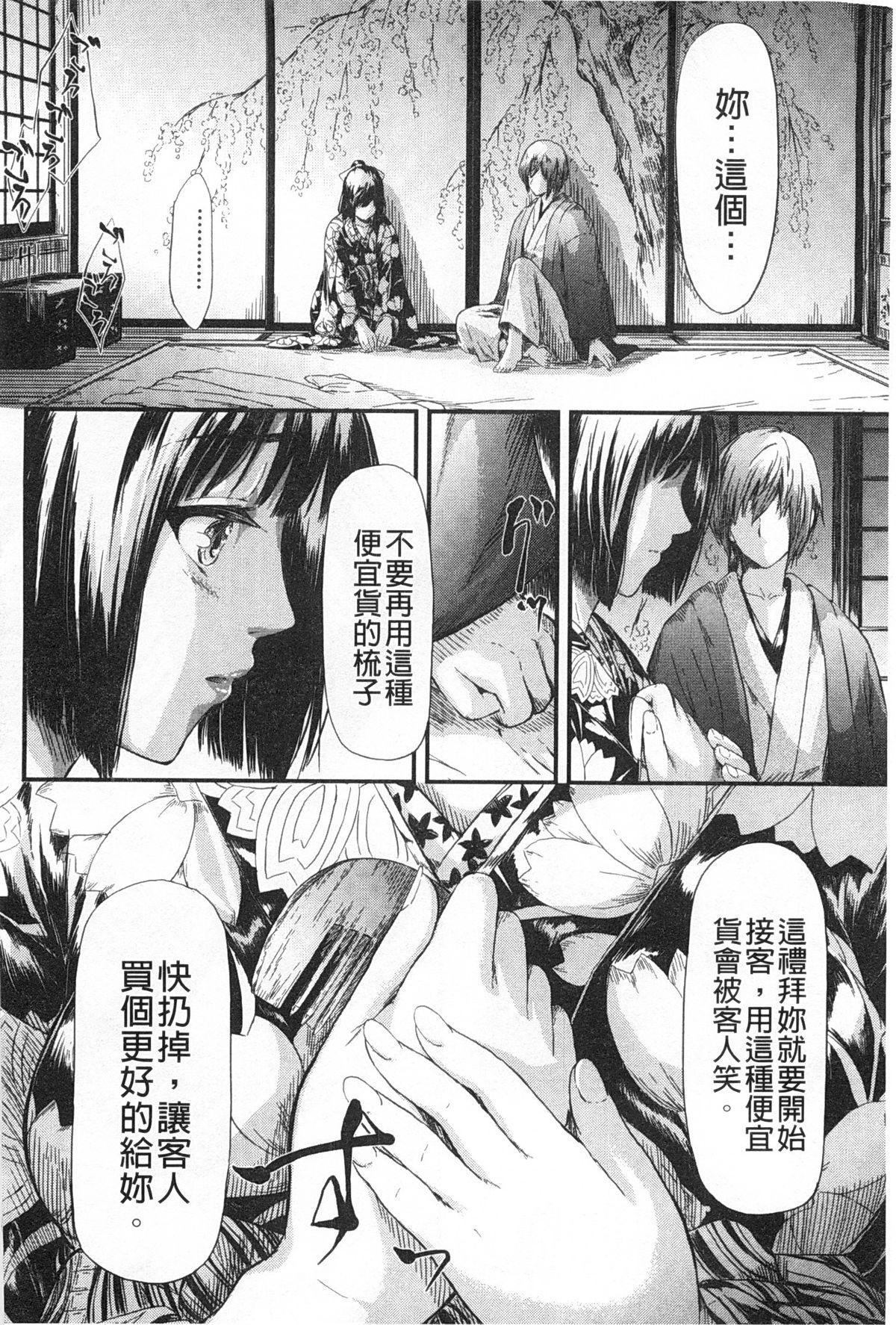 Tokoharu no Shoujo-tachi   常春的少女們啊 82
