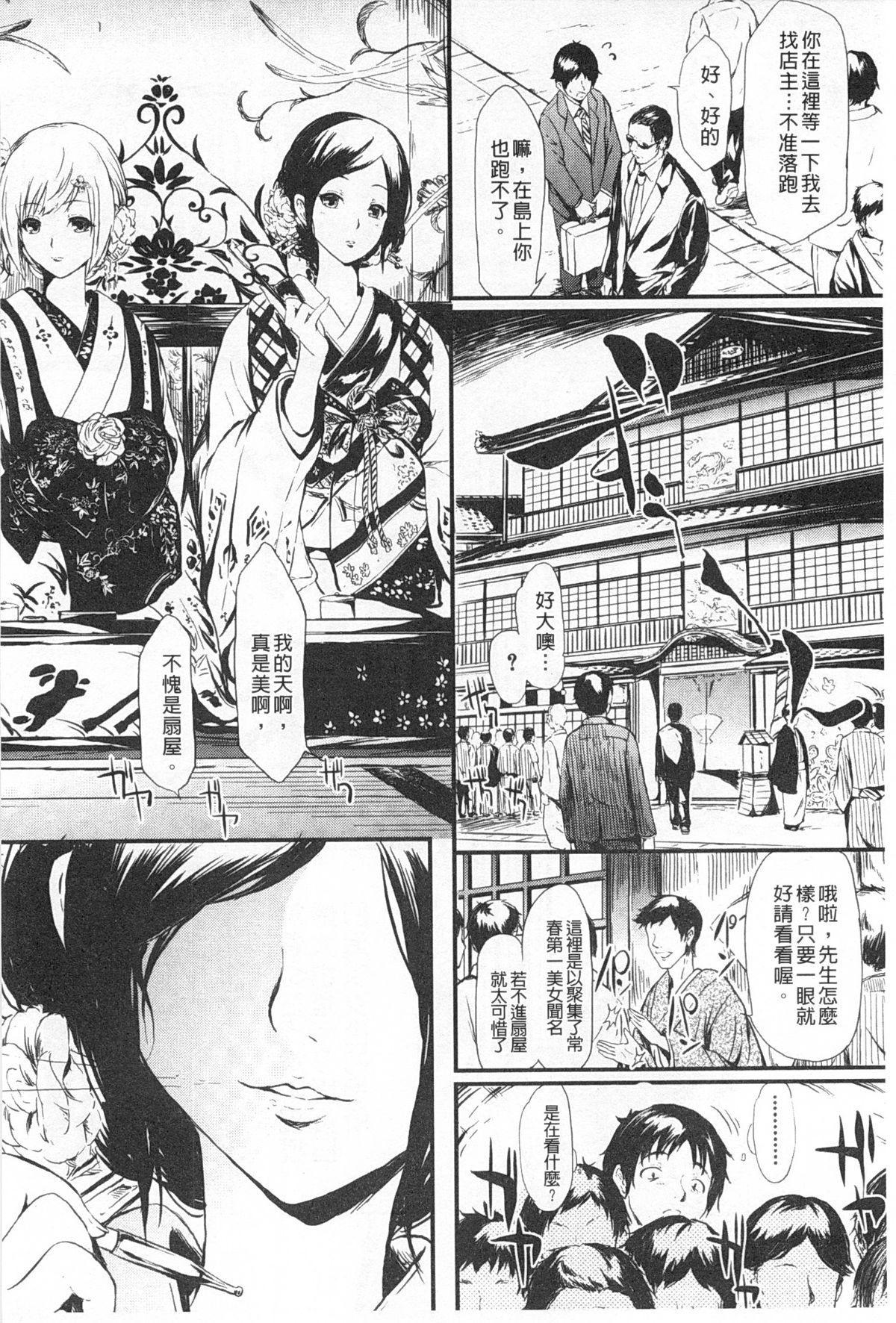 Tokoharu no Shoujo-tachi   常春的少女們啊 8
