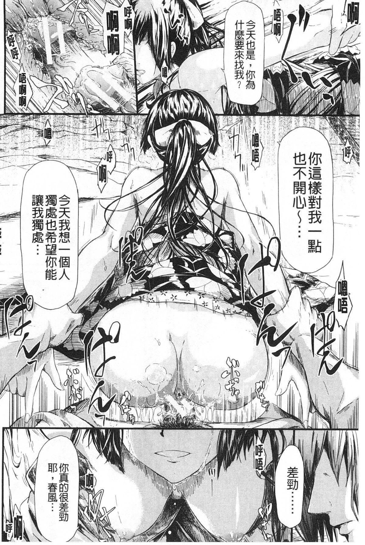 Tokoharu no Shoujo-tachi   常春的少女們啊 94