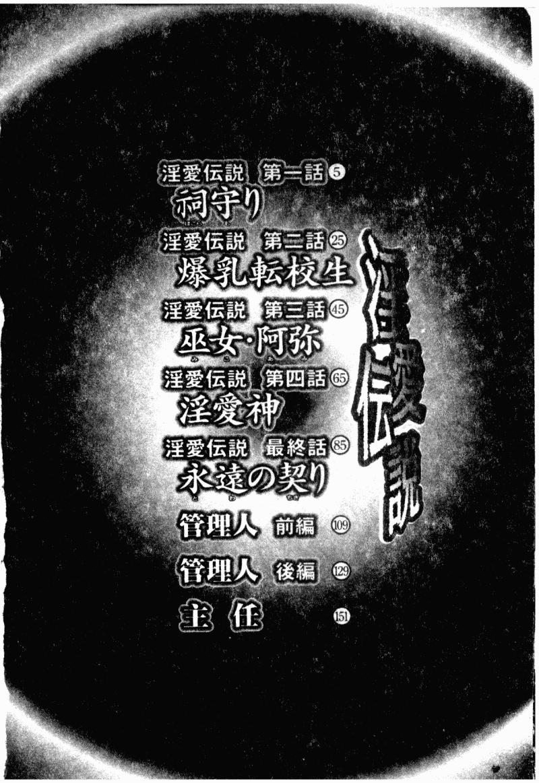 Inai Densetsu 9