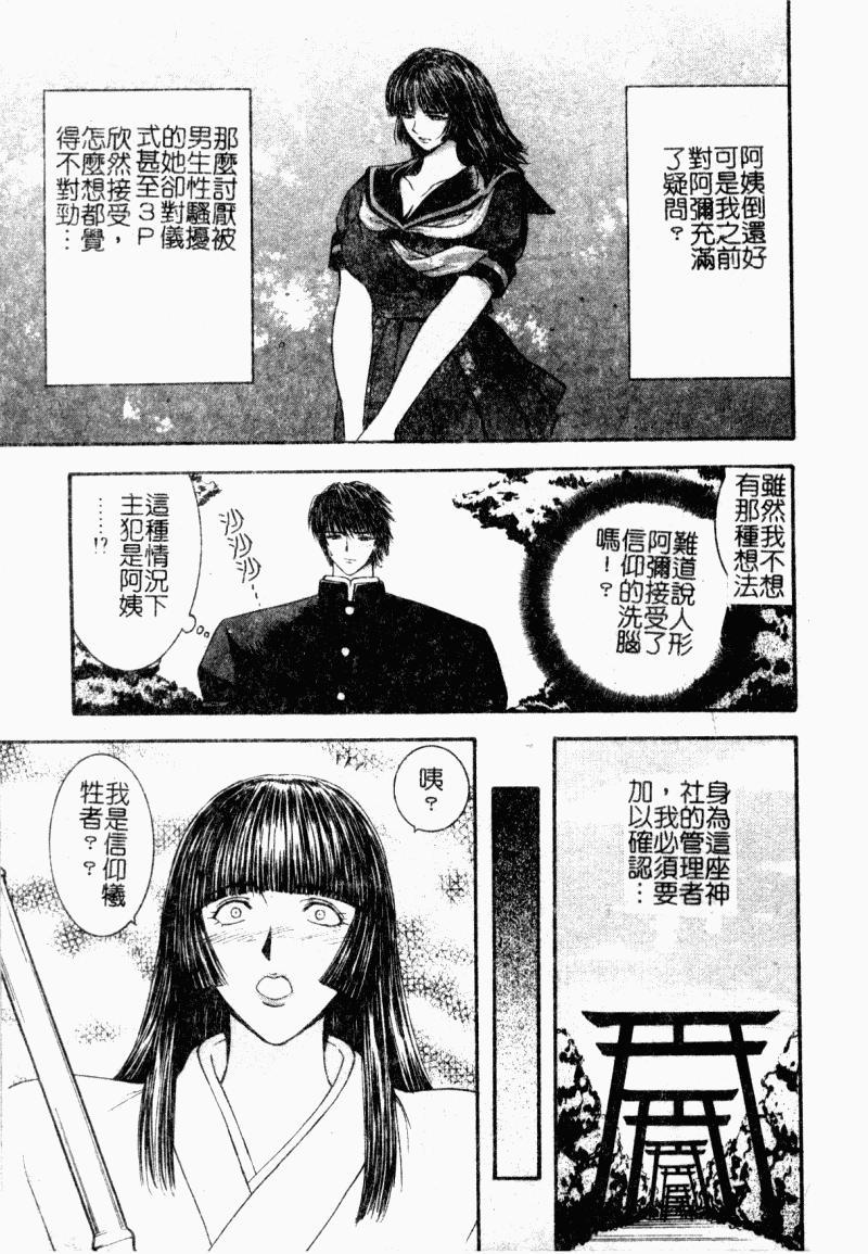 Inai Densetsu 100