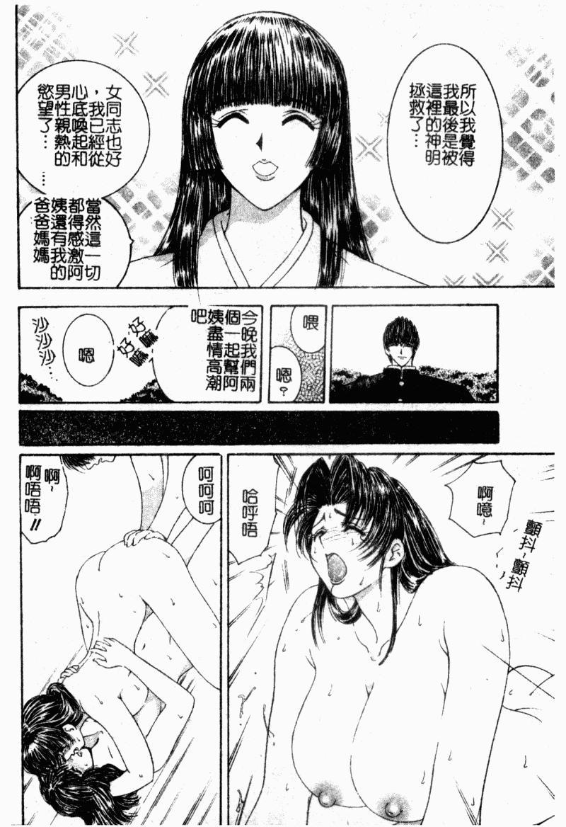 Inai Densetsu 107
