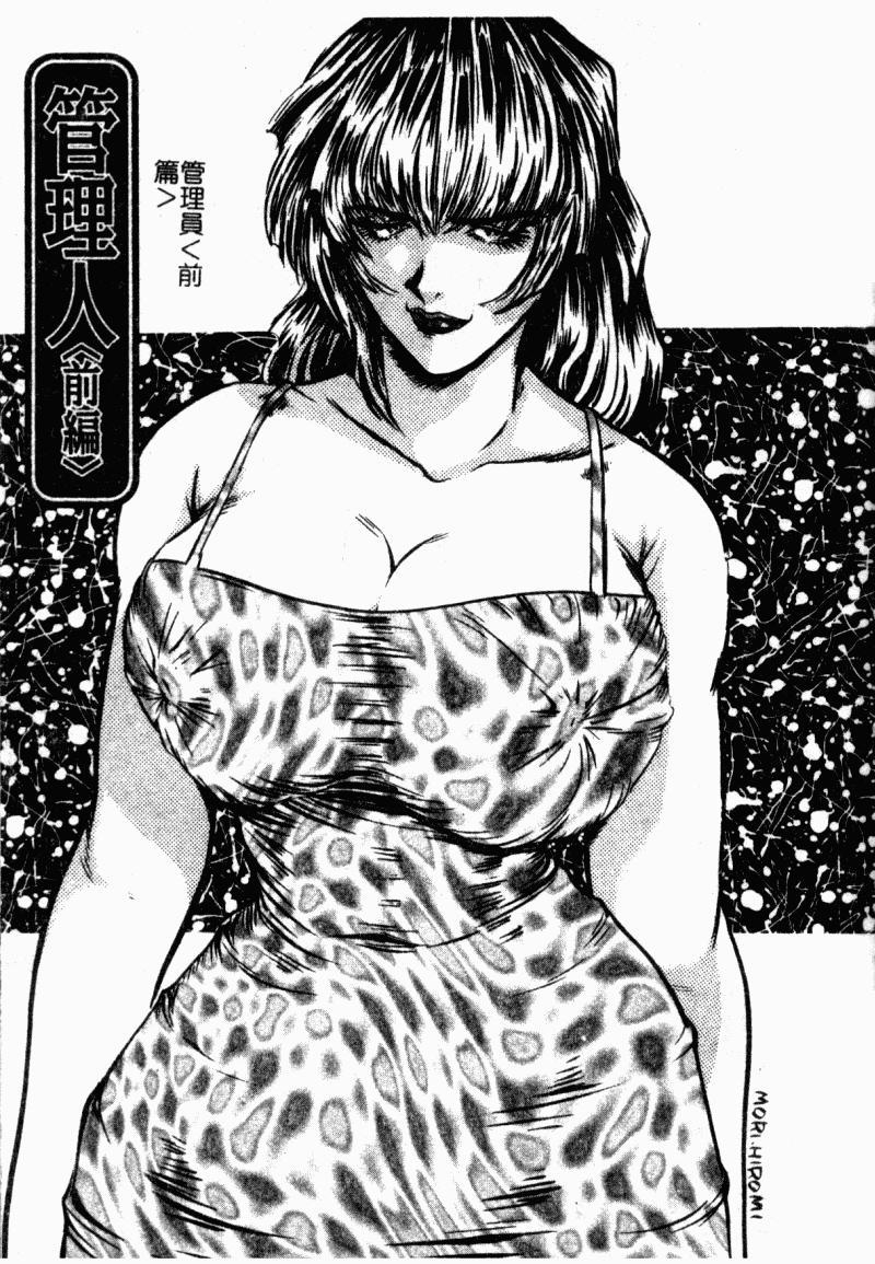 Inai Densetsu 114