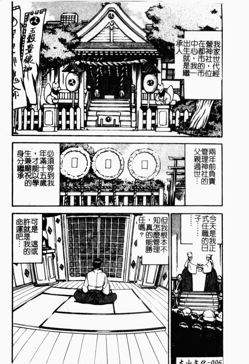 Inai Densetsu 11
