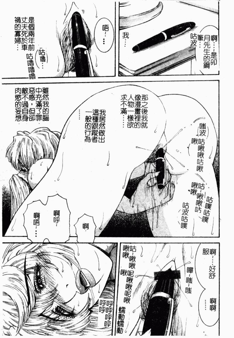 Inai Densetsu 120