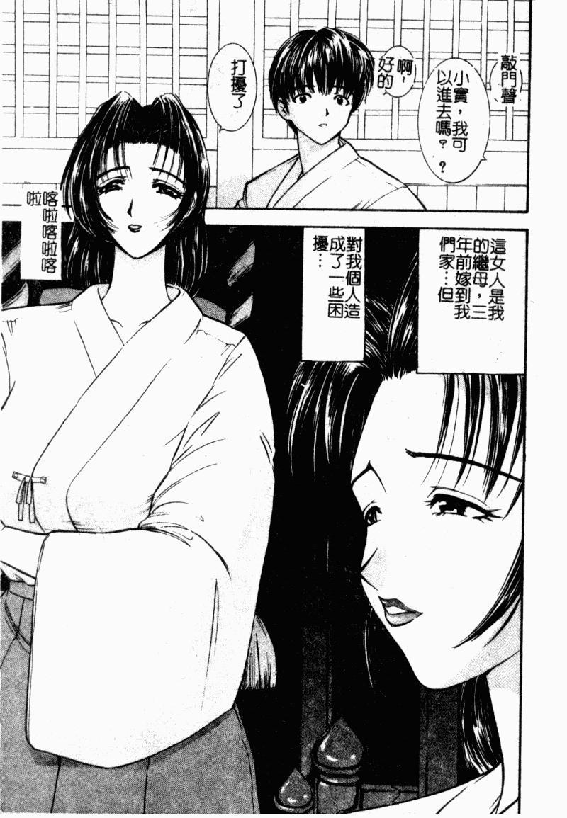 Inai Densetsu 12