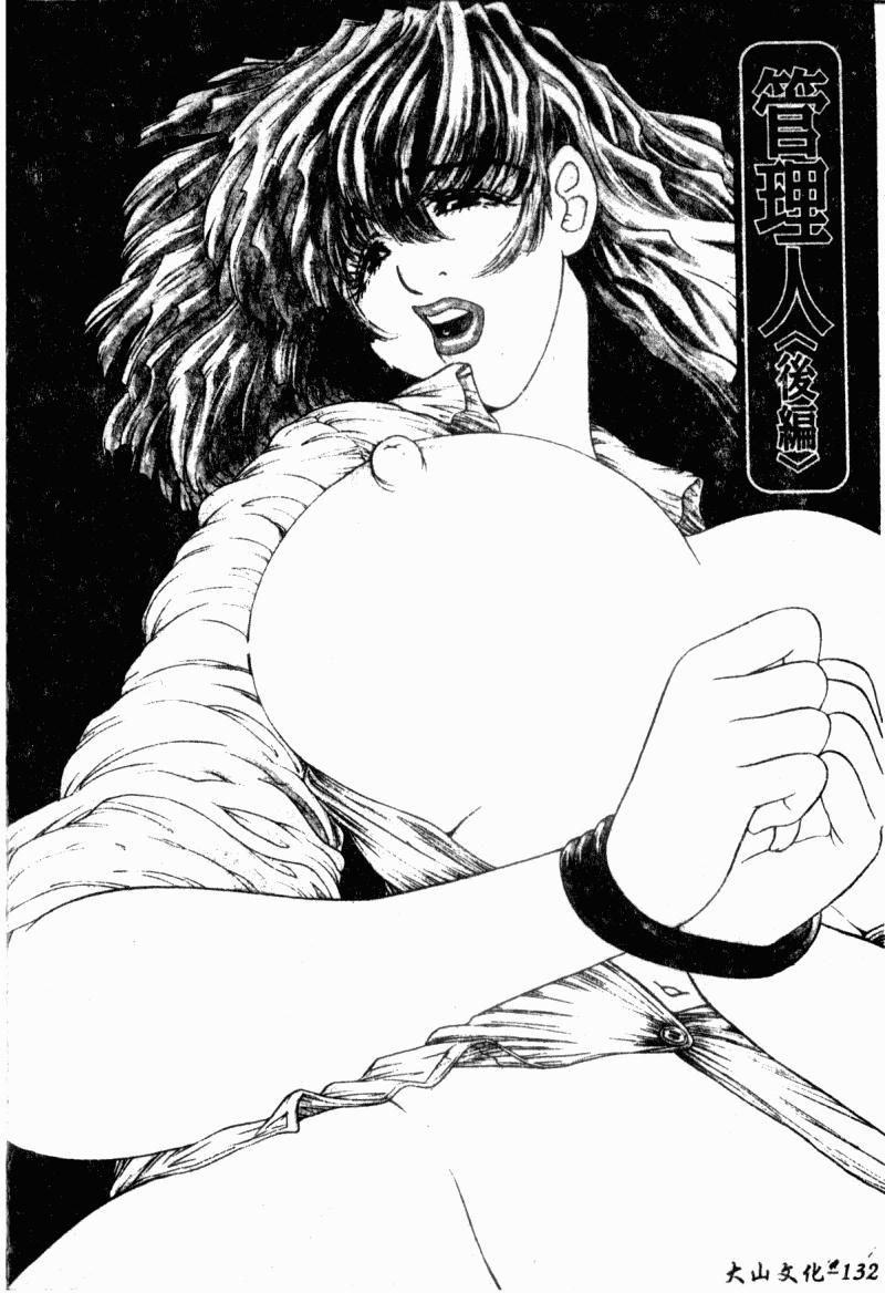 Inai Densetsu 137