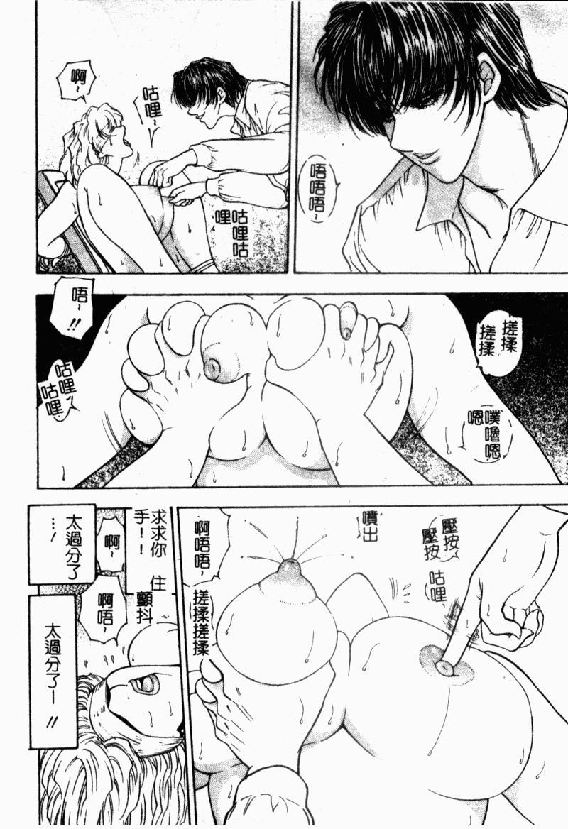 Inai Densetsu 139