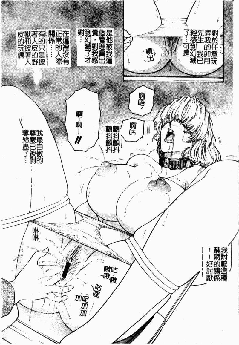 Inai Densetsu 140