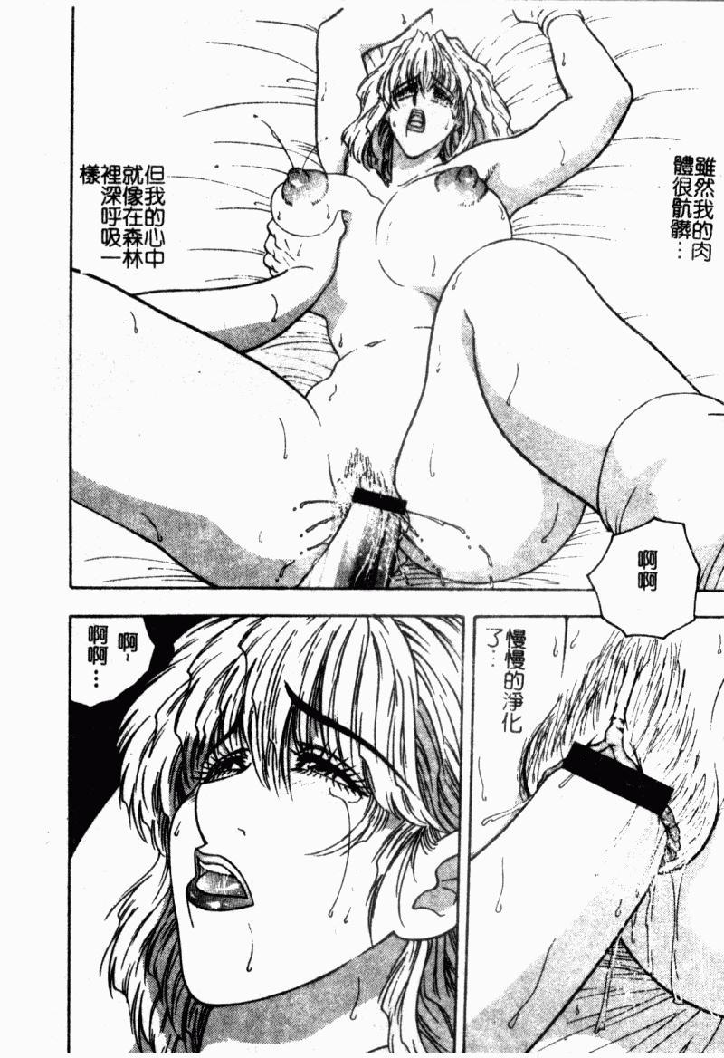 Inai Densetsu 145