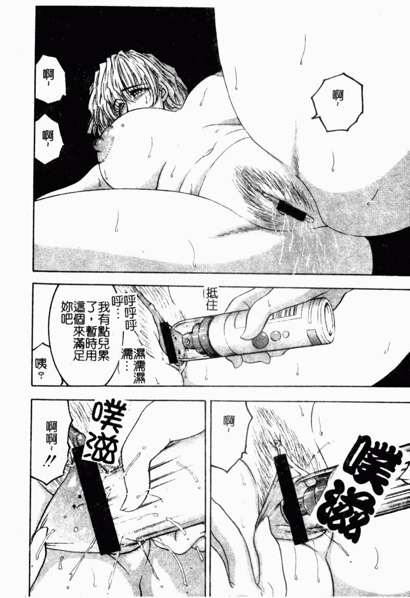 Inai Densetsu 149