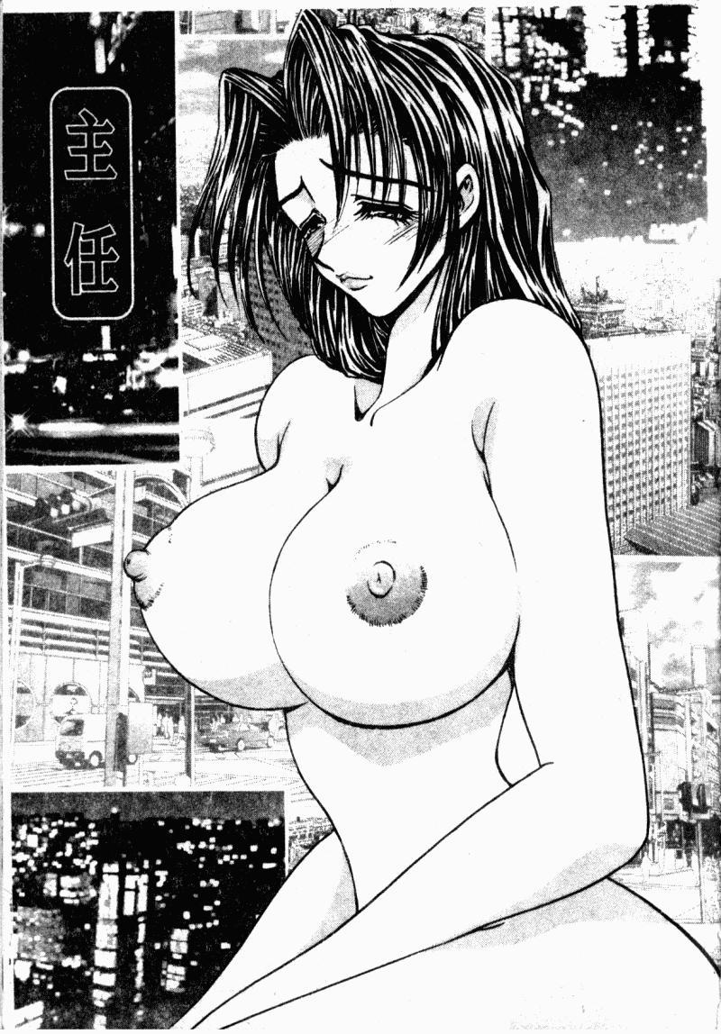 Inai Densetsu 156