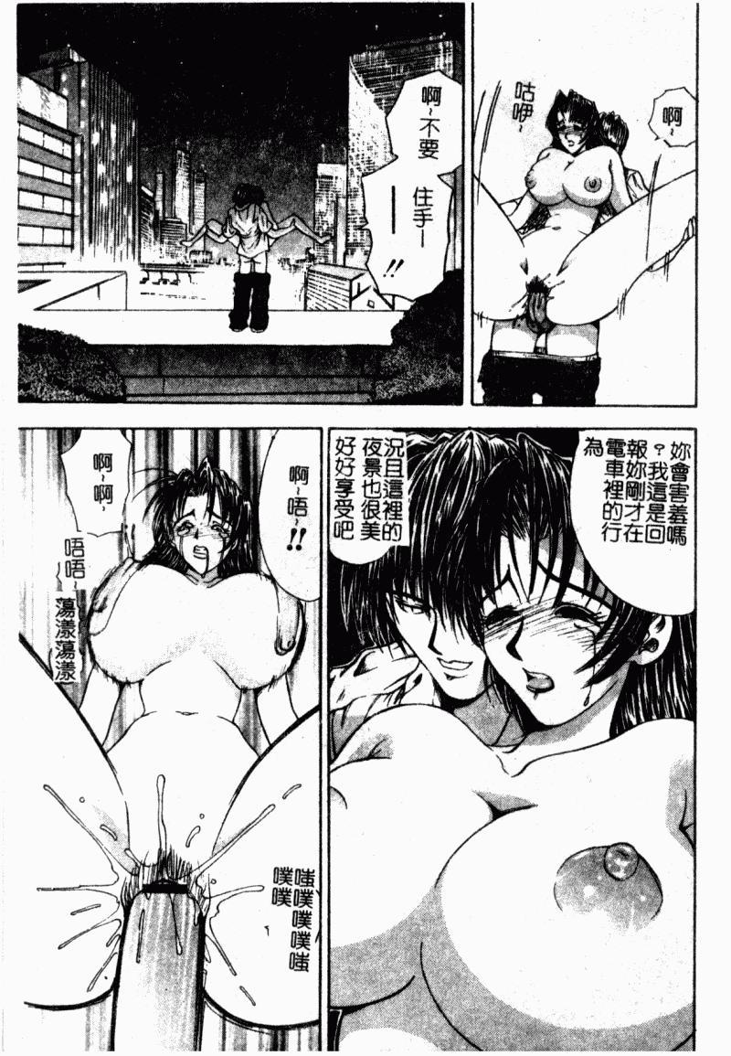 Inai Densetsu 172