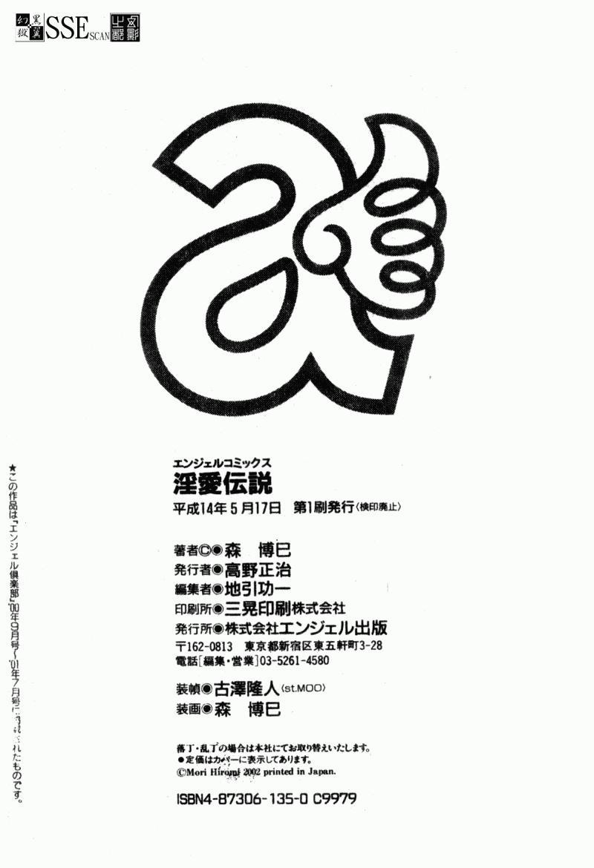 Inai Densetsu 176