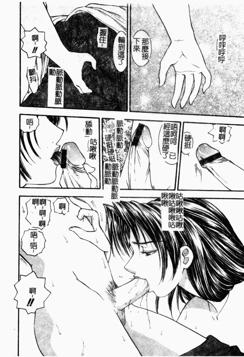 Inai Densetsu 19