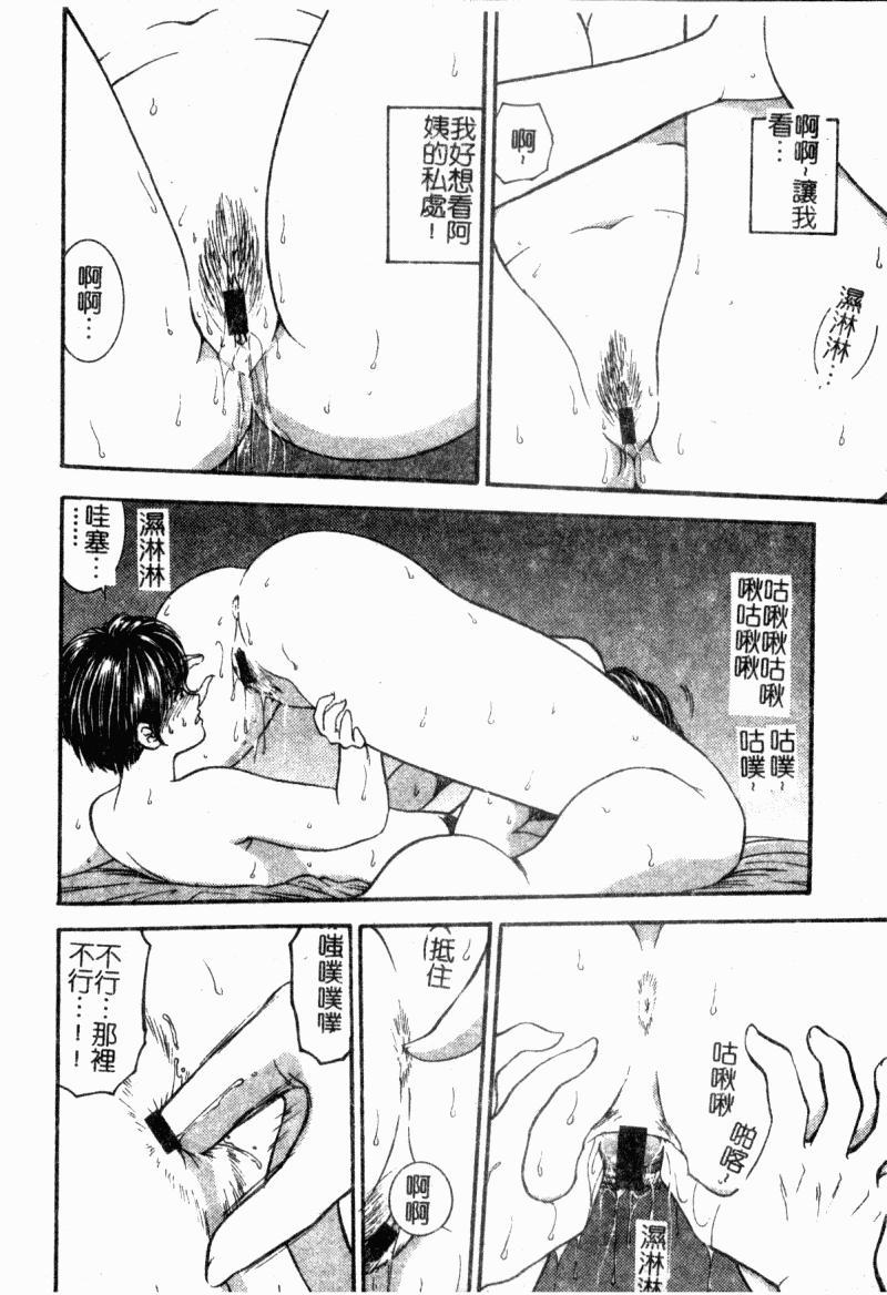 Inai Densetsu 21