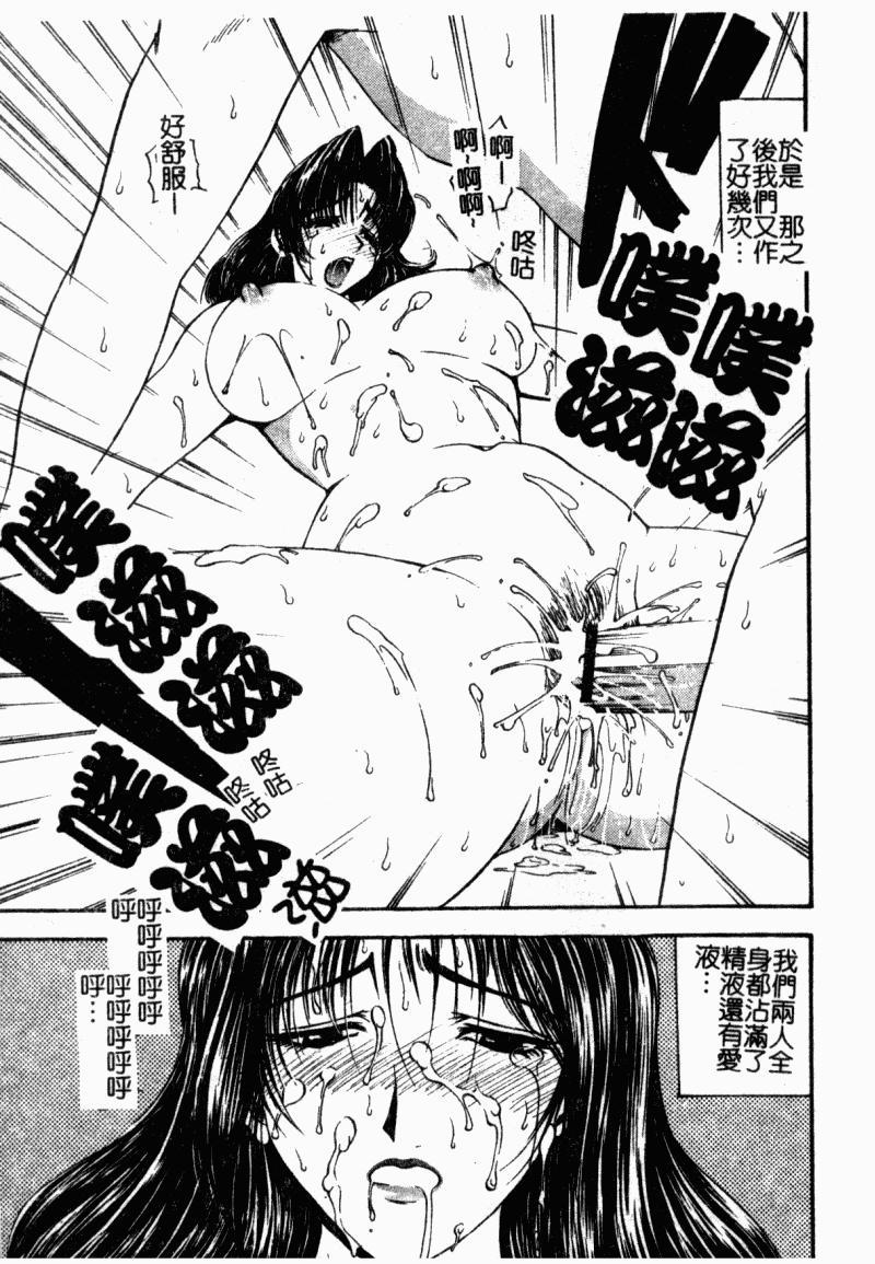 Inai Densetsu 28