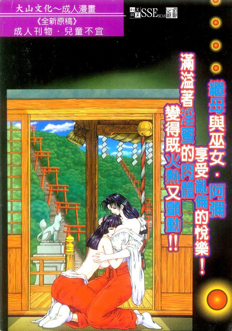 Inai Densetsu 2