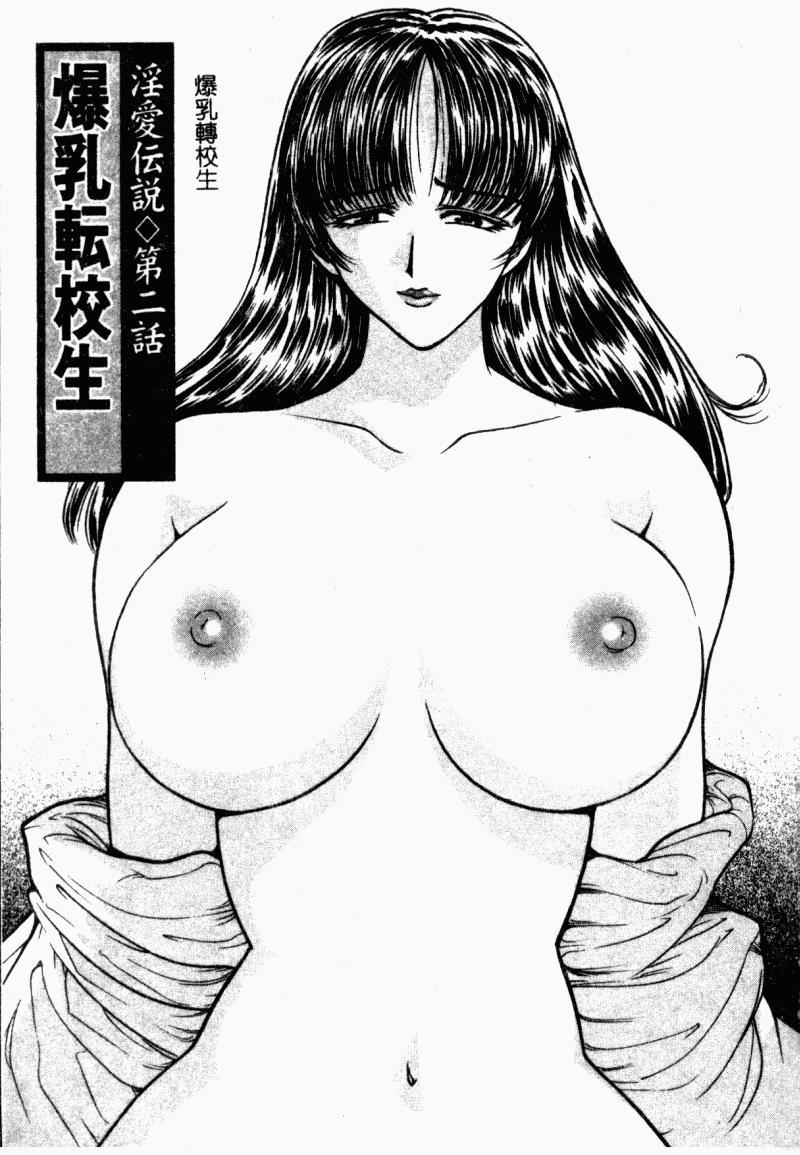 Inai Densetsu 30
