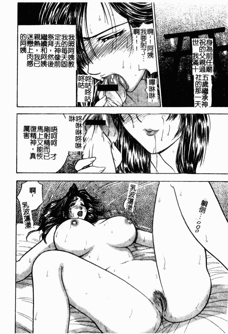 Inai Densetsu 33