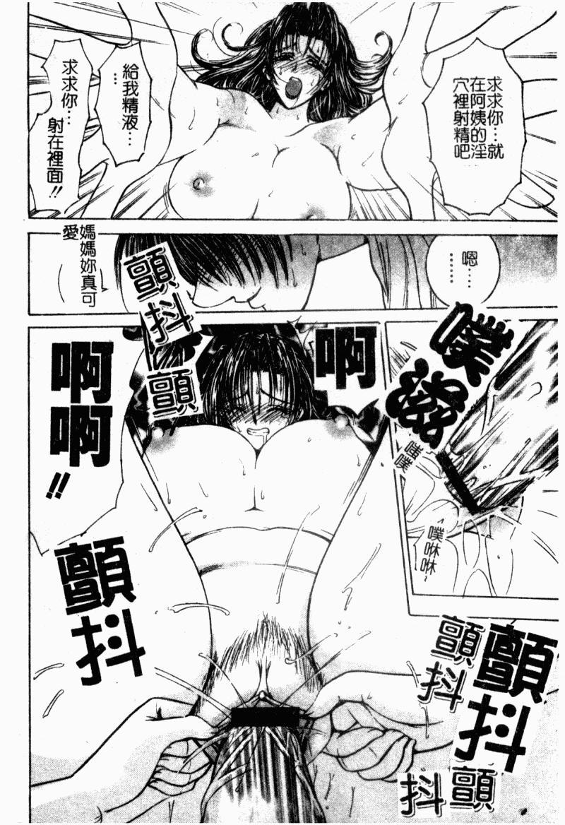 Inai Densetsu 39