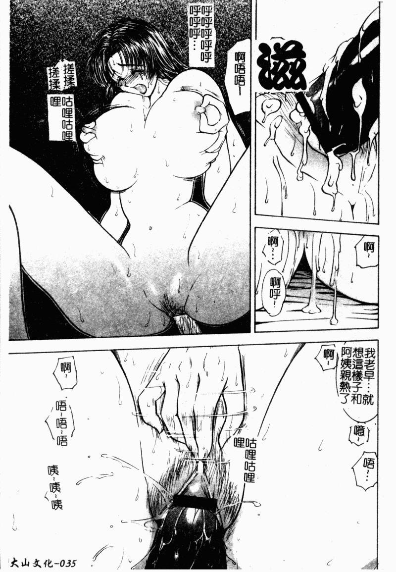 Inai Densetsu 40