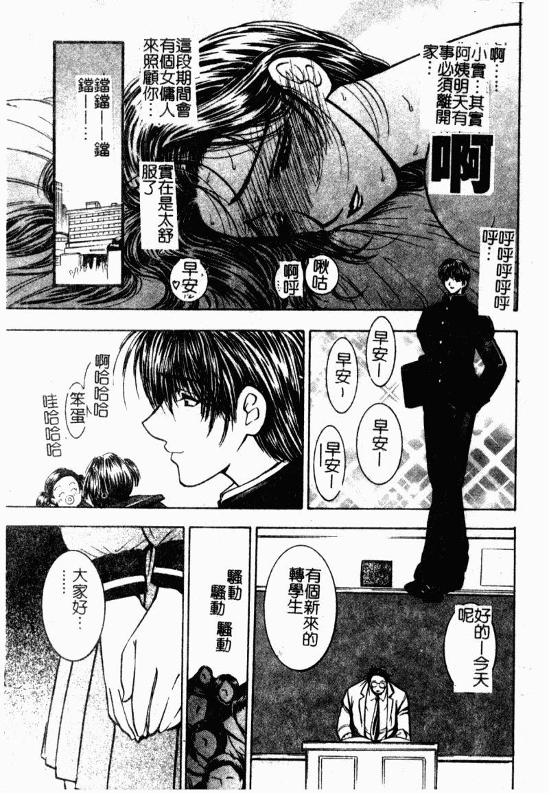 Inai Densetsu 42