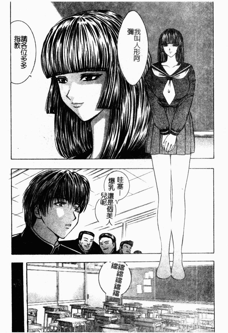 Inai Densetsu 43