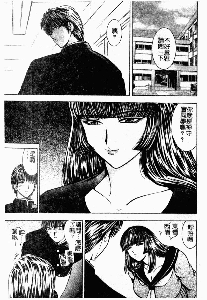 Inai Densetsu 44