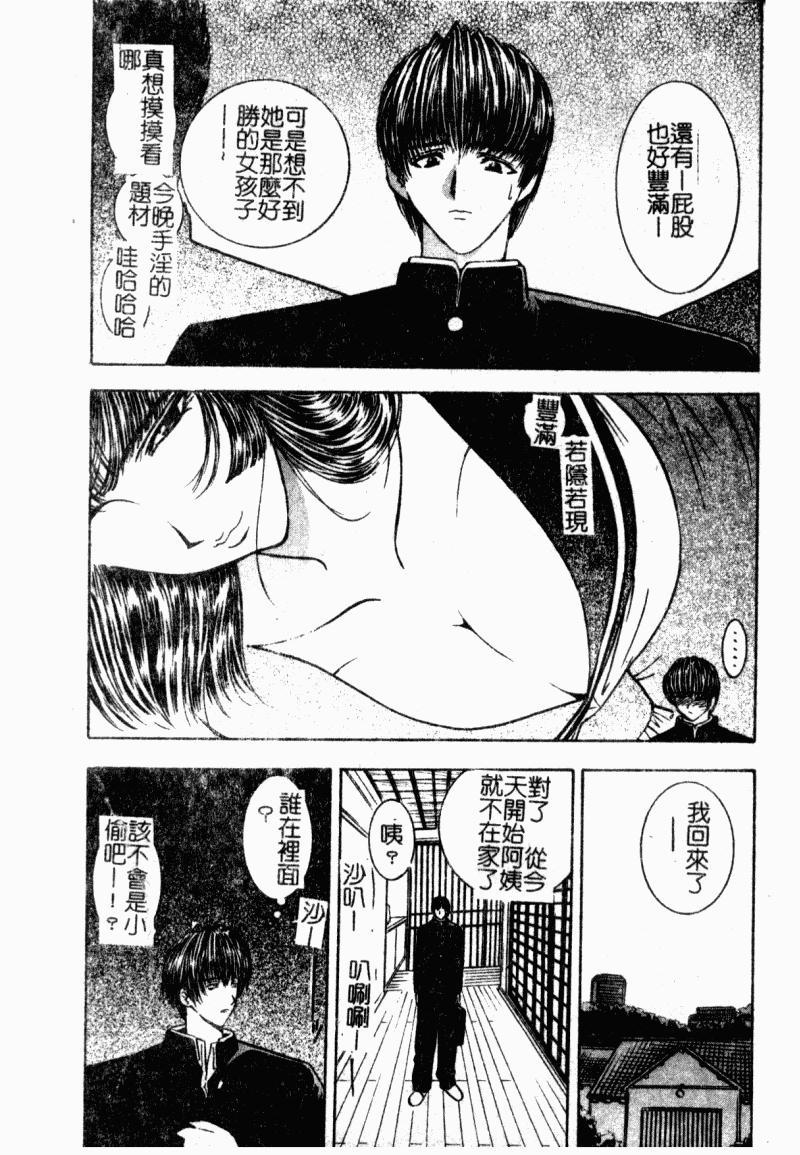 Inai Densetsu 46