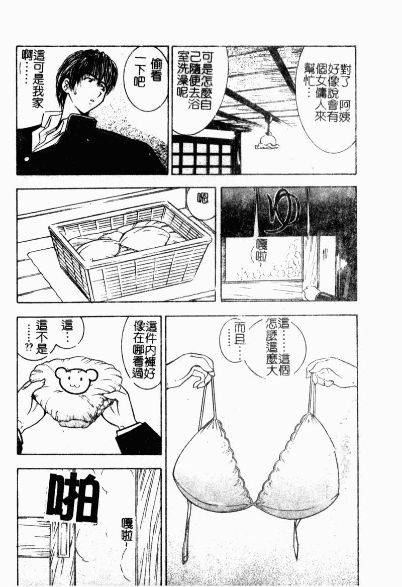 Inai Densetsu 47